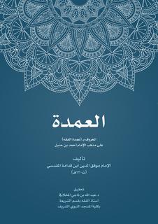 العمدة على مذهب الإمام أحمد